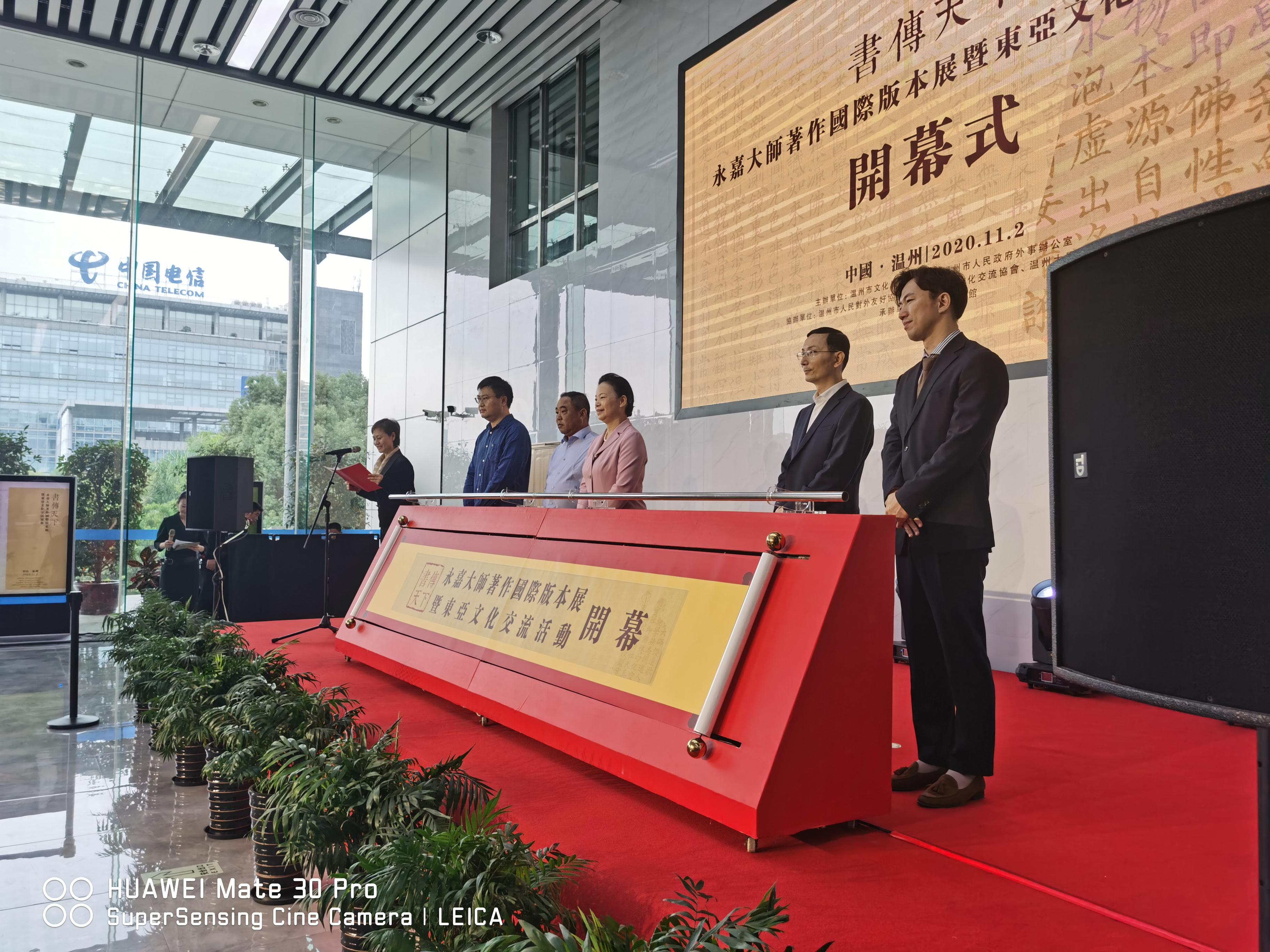 中日韩开展文化交流 永嘉大师著作国际版本展在温开幕